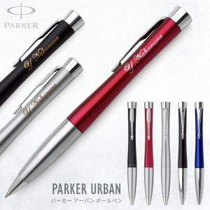 (名入れ ボールペン) アーバン   ボールペン/ギフトBOX付き/PARKER-パーカー-//名入れ無料/あす|bugyo