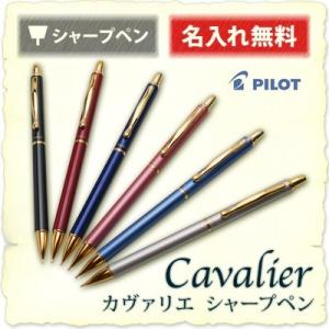 (名入れ シャープペン)カヴァリエ 2000 シャープペン/ギフトBOX付き/PILOT -パイロット-/K彫刻|bugyo