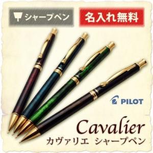 (名入れ シャープペン)カヴァリエ 3000 シャープペン/ギフトBOX付き/PILOT -パイロット-|bugyo