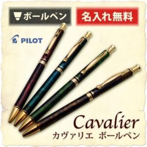 (名入れ ボールペン)カヴァリエ 3000 ボールペン/ギフトBOX付き/PILOT -パイロット-|bugyo