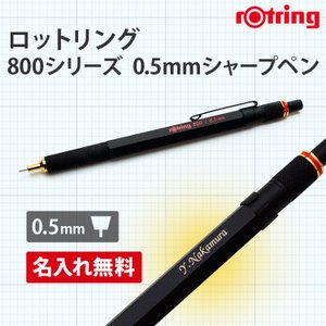 (名入れ シャープペン)ロットリング 800シリーズ/0.5mmシャープペン/ギフトBOX付き/rotring/K彫刻|bugyo