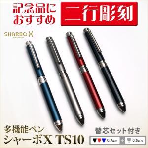 (名入れ 多機能ボールペン)シャーボX TS10/10000/多機能ボールペン/2行彫刻/ギフトBOX付き/ゼブラ/ZEBRA//記念品