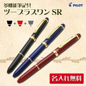 (名入れ 多機能ボールペン)ツープラスワン SR/2+1SR/多機能筆記具/ギフトBOX付き/PILOT-パイロット-/BKH-3SR//