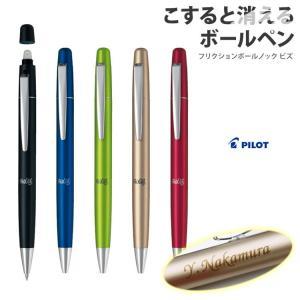 (名入れ ボールペン)フリクションボールノックビズ/PILOT-パイロット-//ギフトにおすすめ 大人気の消えるペン|bugyo
