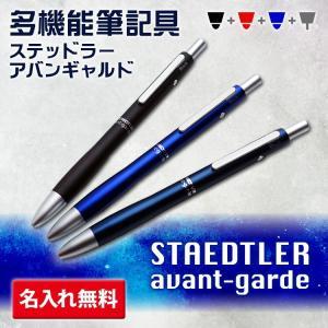 (名入れ無料 多機能ボールペン)アバンギャルド/ギフトBOX付き/STAEDTLER -ステッドラー-//卒業祝/入学祝/就職祝