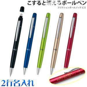 書いて消してまた書ける。 大人気の消せるボールペン「フリクション」 ビジネスシーンにも使えるシンプル...