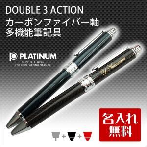 【名入れ無料!】 贈り物に 世界に一つのギフト 名入れ筆記具はいかがですか? カーボンファイバーの素...