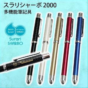 (名入れ 多機能ペン)スラリシャーボ 2000/多機能筆記具/ギフトBOX付き/ZEBRA/ゼブラ//就職祝/卒業祝/入学祝/父の日/母の日/誕生日/ギフト