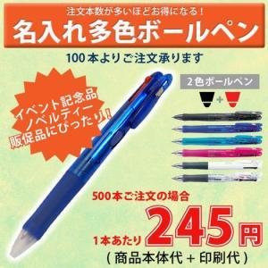 (100本からご注文可能)名入れ/多色ボールペン/ゼブラ・クリップオンG2C 記念品/ノベルティ/販促品 bugyo