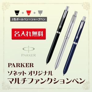 (名入れ 多機能ボールペン)パーカー ソネット(SONNET...