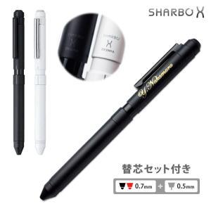 ギフトにおすすめの多機能ペンが名入れ無料!  日本の多機能筆記具のはしり、「シャーボ」の高級ライン。...