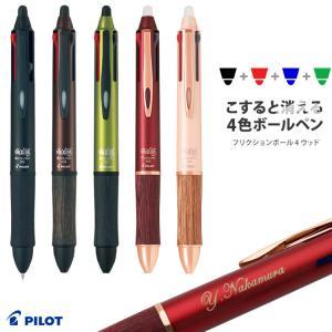 (名入れ 4色ボールペン)フリクションボール4 ウッド/黒赤青緑4色ボールペン/ギフトケース付き/PILOT-パイロット-//|bugyo