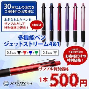 (名入れ 多機能ペン サンプル販売)(30本以上注文予定のお客様のみ) JETSTREAM ジェットストリーム 4&1 0.5mm/uni-ユニ-/三菱鉛筆/MSXE5-1000-05//記念品/販促品