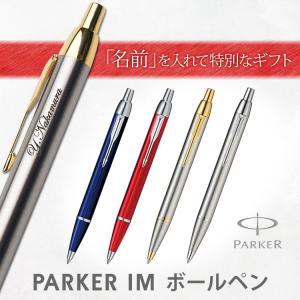 ボールペン 名入れ / パーカー IM ボールペン// ブラ...
