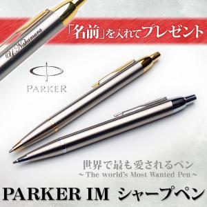 (名入れ シャープペン) IM ペンシル/ギフトBOX付き/PARKER-パーカー-// 名入れ無料 /F彫刻|bugyo