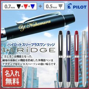 ■回転式多機能ペン ■最大径φ 11.7mm/全長 139mm ■油性 アクロインキ使用 ■ギフトボ...