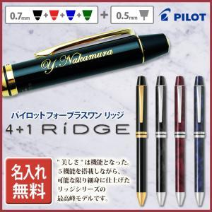 ■回転式多機能ペン ■最大径φ 12.7mm 全長 140mm ■油性 アクロインキ使用 ■ギフトボ...