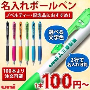 ボールペン 名入れ/クリフター ボールペン(100本からご注文可能)//三菱鉛筆/SN-118-07/記念品/販促品/ノベルティ bugyo