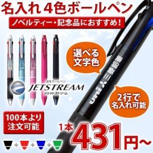 (100本からご注文可能)(名入れ 多色ボールペン)ジェットストリーム 4色ボールペン 0.7mm//uni-ユニ-/三菱鉛筆/SXE4-500-07/記念品/販促品/ノベルティ bugyo