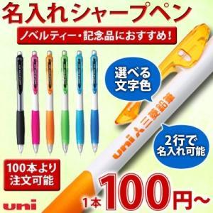 (100本からご注文可能)(名入れ シャープペン)クリフター シャープペン//uni-ユニ-/三菱鉛筆/M5-118/記念品/販促品/ノベルティ bugyo