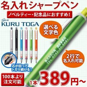 (100本からご注文可能)(名入れ シャープペン)クルトガ スタンダードモデル 0.5mm//uni-ユニ-/三菱鉛筆/M5-450 1P/記念品/販促品/ノベルティ bugyo