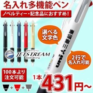 (100本からご注文可能)(名入れ 多機能ボールペン)ジェットストリーム 多機能ペン 2&1 0.5mm//uni-ユニ-/三菱鉛筆/MSXE3-500-05/記念品/販促品/ノベルティ bugyo