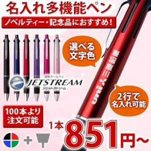 (100本からご注文可能)(名入れ 多機能ボールペン)ジェットストリーム 多機能ペン 4&1 0.5mm//uni-ユニ-/三菱鉛筆/MSXE5-1000-05/記念品/販促品/ノベルティ bugyo