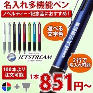 (100本からご注文可能)(名入れ 多機能ボールペン)ジェットストリーム 多機能ペン 4&1 0.7mm//uni-ユニ-/三菱鉛筆/MSXE5-1000-07/記念品/販促品/ノベルティ bugyo