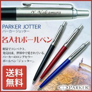 (名入れ ボールペン 宅配便送料無料)PARKER JOTTER -パーカージョッター-/F彫刻/ギフトBOX付き|bugyo