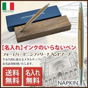 (名入れ インクのいらないペン)FOREVER PININFARINA CAMBIANO-フォーエバー ピニンファリーナ カンビアーノ-/NAPKIN-ナプキン-/ギフトBOX付き/イタリア製 bugyo