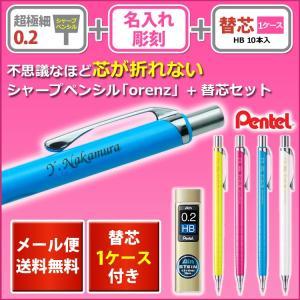 (名入れ シャープペン+替芯+ギフトBOXセット)超極細シャープペン orenz0.2-オレンズ0.2-/F彫刻/シャープペン替芯1ケース付き/0.2mm/ぺんてる//ORENZ|bugyo