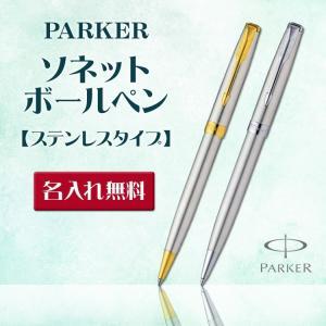 高級筆記具メーカー「PARKER(パーカー)」の定番シリーズ「ソネット」 クラシックで優雅なデザイン...