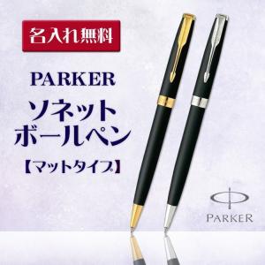 (名入れ ボールペン)パーカー ソネット ボールペン/マットブラックGTCT/ギフトBOX付き/PARKER-パーカー-/SONNET/あす|bugyo
