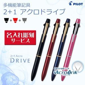 名入れ多機能ボールペン/2+1 AcroDRIVE -ツープラスワン アクロドライブ-/多機能ペン/ギフトBOX付き/PILOT-パイロット-/BKHD-250R/なめらか油性アクロインキ