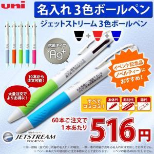 (10本から注文可/大量注文でお得)(名入れ 多色ペン)ジェットストリーム 3色ボールペン 0.7(抗菌)/uni-ユニ-/三菱鉛筆/SXE3-400A-07//記念品/ノベルティ/F彫刻 bugyo