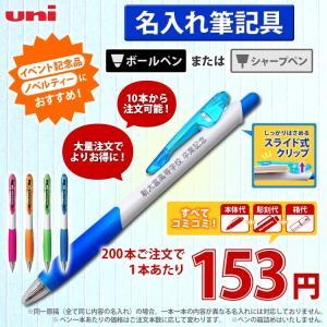 (名入れ ボールペン・シャープペン) クリフター /(10本から注文可/大量注文でお得) 三菱鉛筆/SN-118-07・M5-118 bugyo