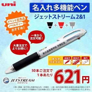 (1本から注文可/大量注文でお得)(名入れ 多機能ペン)ジェットストリーム 多機能ペン 2&1 0.5/uni-ユニ-/三菱鉛筆/MSXE3-500-05//記念品/ノベルティ/販促/F彫刻 bugyo