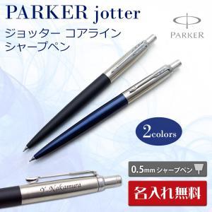 (名入れ シャープペン)パーカー ジョッター コアライン シャープペン/ギフトBOX付き/PARKER-パーカー-/JOTTER/F彫刻|bugyo