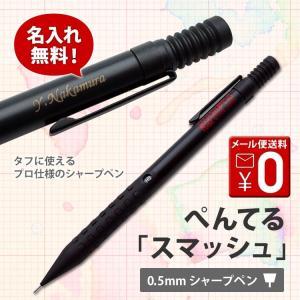 (名入れ シャープペン)SMASH スマッシュ 0.5mmシャープペン/ギフトBOX付き/ぺんてる/K彫刻|bugyo