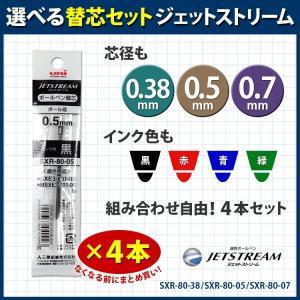 ジェットストリーム 替芯/選べる4本セット/0.38mm 0.5mm 0.7mm/黒 赤 青 緑/SXR-80-38/SXR-80-05/SXR-80-07/替え芯|はんこ奉行
