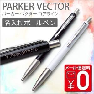 【PARKER パーカー】 VECTOR(ベクター) コアライン ボールペン  携帯性に優れたシンプ...