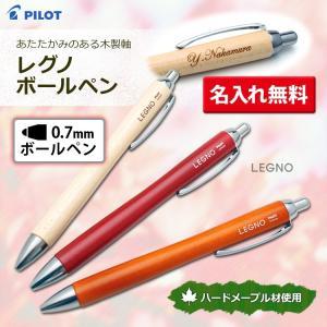 (名入れ ボールペン)レグノ ボールペン 1000/LEGNO/木製 ボールペン/ギフトBOX付き/PILOT-パイロット-/BLE-1SK//父の日 卒業祝 記念品|bugyo