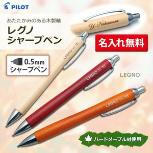 (名入れ シャープペン)レグノ シャープペン 1000/LEGNO/木製 シャープペンシル/ギフトBOX付き/PILOT-パイロット-/HLE-1SK//父の日 卒業祝 記念品