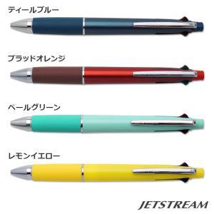 ジェットストリーム 4&1【新色/限定色】0.5mm 新発売 ※名入れ無し商品