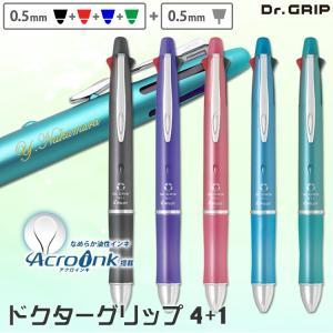 ドクターグリップ4+1 無料の名入れで世界でひとつのギフトに! 「疲れにくい筆記具」の元祖「ドクター...