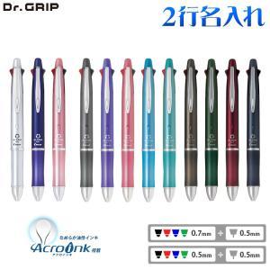 名入れで世界でひとつの記念品に 「疲れにくい筆記具」の元祖「ドクターグリップ」シリーズ PILOT社...