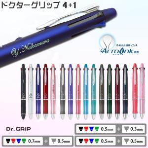 ボールペン 名入れ  ドクターグリップ4+1  4色ボールペン(0.7mm/0.5mm)+シャープペン(0.5mm/0.3mm) PILOT 記念品 名前入り ギフト 疲れにくい筆記具|はんこ奉行