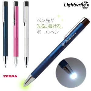 人気の筆記具を名入れで世界でひとつのプレゼントに! 暗い場所でも書けるLEDライト付きボールペン ゼ...