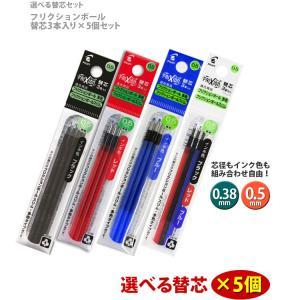 フリクションボール替芯(3本入り) 選べる5個セット 0.38mm 0.5mm /LFBTRF30EF3/LFBTRF30UF-3/|はんこ奉行