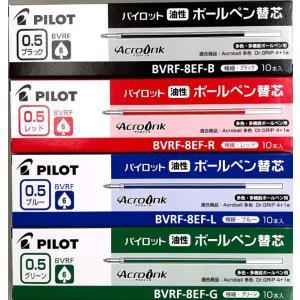 ボールペン替芯 パイロット/0.5mm・0.7mm/BVRF-8F/BVRF-8EF/黒・赤・青・緑/油性/アクロインキ/替え芯|はんこ奉行